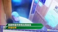 六旬老汉电梯内猥亵6岁女童 因有高血压未收押