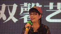森吉德玛钢大:双馨艺术团成立二周年庆典:介绍佳宾《王芙蓉会长讲话》