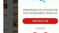 大祁惠分享淘宝商品优惠券视频教程