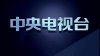 【中央电视台娱乐频道(CCTV-娱乐)】中央电视台文字(地球蓝底包装)5秒