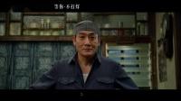 【3DM游戏网】梁家辉自导自演《深夜食堂》终极预告