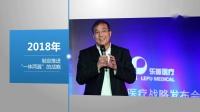 乐普20周年宣传片