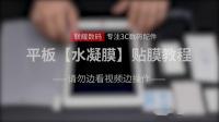 联耀数码-平板【水凝膜】贴膜视频教程