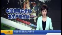 中国游客在老挝发生严重车祸:目前已有14人遇难