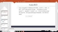 千锋web前端教程:第001集.Flutter介绍