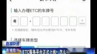 ETC服务平台正式上线!怎么操作,看这里!