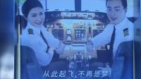 【模拟飞行体验】主驾位:CA1520(宴耀) 副驾位:CZ3102  单飞演示:CA1606。     长沙黄花机场飞行体验中心宣传片