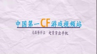 【CF最新英雄武器巴雷特极光测评曝光】