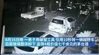"""四川:""""瘾君子""""10秒卸下车窗玻璃偷走4瓶茅台,价值7000余元"""