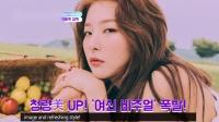 [K Today] 'Umpah umpah~' Summer Queen Red Velvet Comeback(여름사냥꾼 레드벨벳 컴백)