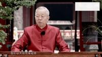 曾仕强【论语的奥秘】视频片段