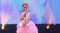 2019永恒的童声童歌大赛全国总决赛(2019.8)—106