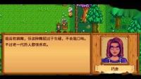 《红樱桃》星露谷物语(二)p3我真是个数学小天才