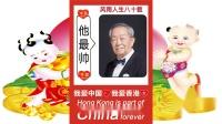 张君鹏先生八十寿辰纪念像册 2019年8月25日 [9.03分]