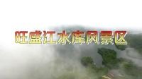风景优美  旅游休闲好去处—旺盛江水库风景区