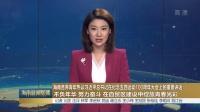 海南卫视《海南新闻联播》2019年05月01日(海南卫视改版第一期)