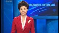 青海卫视《青海新闻联播》2010年1月1日(改版第一期)