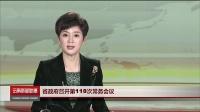 云南卫视《云南新闻联播》2017年4月17日(改版第一期)