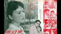 燕归来1980插曲:燕归来  钱曼华