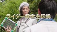 假面骑士ZI-O V-CINEXT 「假面骑士GEIZ」特报