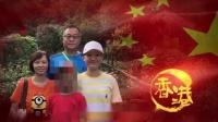 18岁香港女孩写公开信勇敢发声:请参与示威的青少年多去了解祖国历史