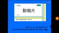 【自制广告】未来星酚咖片-睡觉篇16秒