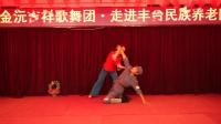第88场2019年8月25日双人舞《沂蒙情深》表演者杨新科(队长),陈舜。