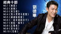 刘德华- Andy Lau 最经典十部歌曲珍藏