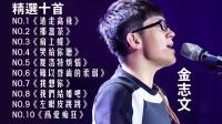 金志文 精选歌曲十首