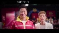 《我和我的祖国》之《夺冠》预告 吴京徐峥马伊琍刘涛 群星璀璨