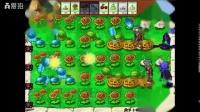 植物大战僵尸中文版 冒险模式 二周目 关卡1-9到1-10关