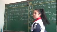 人教版英語七下Unit 4(第五課時)教學視頻實錄(李翠紅)