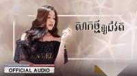 【沙皇】柬埔寨流行歌曲សាកថ្មឲ្យជីវិត - សុខ ស្រីនាង [OFFICIAL AUDIO]2019