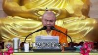 1-1 法华经安乐行品略说_高清 慧律法师