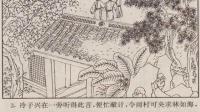 红楼梦02乱判葫芦案