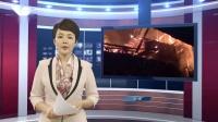 《广特播报》报道纪实频道播出--上海华宿电气技术有限公司(三分钟)