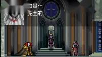 GBA恶魔城月之轮回 boss9 德库拉