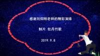 山东刘仰刚-《三穿时空》