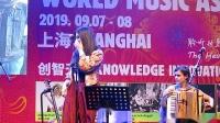 【Strawberry Alice】雪佛兰2019天地世界音乐节:EABHAL 英国,2019-09-08 上海杨浦区创智天地