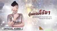 【沙皇】柬埔寨流行歌曲កុំលេងអ៊ីចឹងៗ - សុគន្ធ និសា [OFFICIAL AUDIO]2019