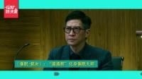 【理财放映室】《催眠裁决》:张家辉在犯罪悬疑新片中黑化了?