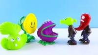 植物大战僵尸玩具!樱桃炸弹向日葵胡萝卜加农炮和豌豆僵尸玩具