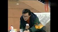 侯耀文黄宏小品式相声《打扑克》