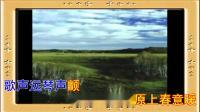 东方神骏 - 纯音乐 - 鸿雁3 - 马头琴