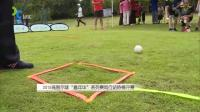 上海纪实频道报导闵行站高智尔球赛事:高智尔球是强身健体,又有战术谋略的球类运动 上海纪实频道报导:高智尔球是强身健体,又有战术谋略的球类运动