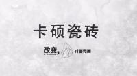 CCTV-1 KASOR 卡硕瓷砖 顶级艺术态度