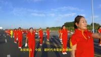 中国新时代第四套有氧健身操 巴彦淖尔 群英版