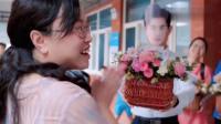 李现给老师献花了!满屏的少女心,教师节真快乐呀