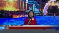 上海旅游节今晚拉开帷幕