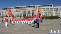 赤峰市松山区健身操队2019庆祝建国70周年健身操广场舞展演